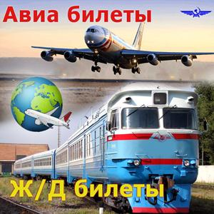 Авиа- и ж/д билеты Правдинска