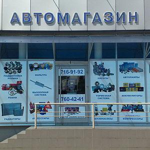 Автомагазины Правдинска
