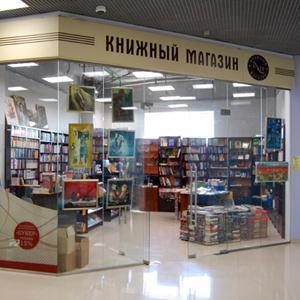 Книжные магазины Правдинска