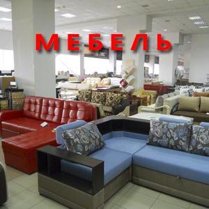 Магазины мебели Правдинска