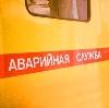 Аварийные службы в Правдинске