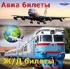 Авиа- и ж/д билеты в Правдинске