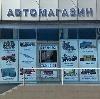 Автомагазины в Правдинске