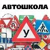 Автошколы в Правдинске