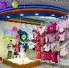 Детские магазины в Правдинске