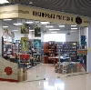 Книжные магазины в Правдинске
