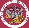 Налоговые инспекции, службы в Правдинске