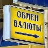 Обмен валют в Правдинске