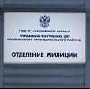 Отделения полиции в Правдинске