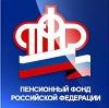 Пенсионные фонды в Правдинске