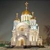 Религиозные учреждения в Правдинске