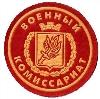 Военкоматы, комиссариаты в Правдинске