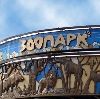 Зоопарки в Правдинске