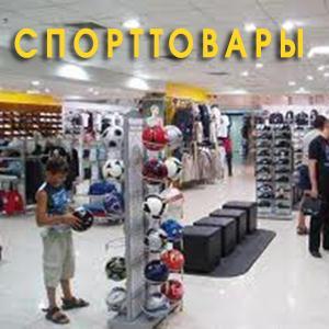 Спортивные магазины Правдинска