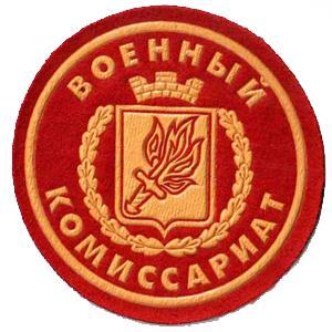 Военкоматы, комиссариаты Правдинска