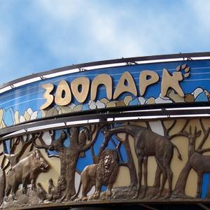 Зоопарки Правдинска
